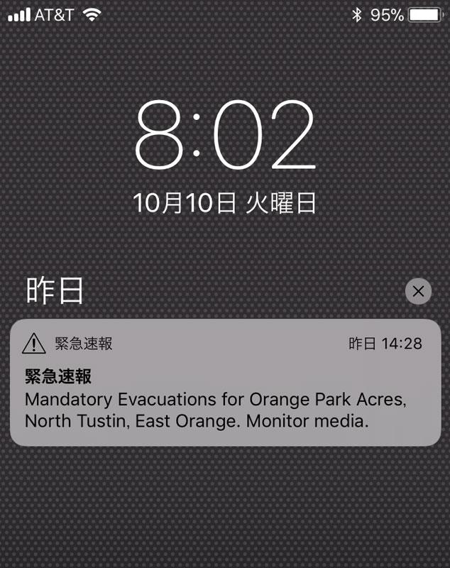緊急避難情報