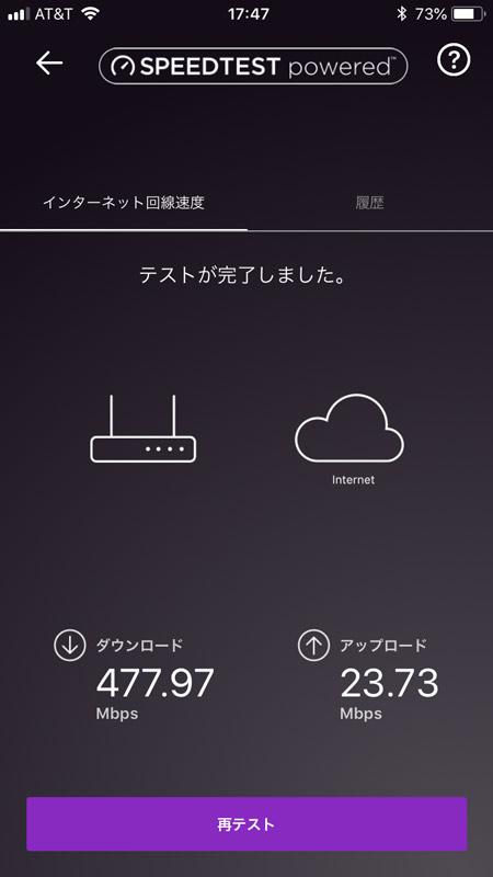 ネット400mbps